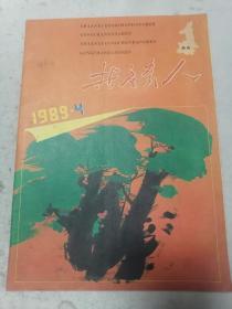 共产党人(1989年第4期)