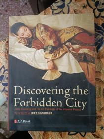 发现紫禁城:姜国芳与他的宫廷油画