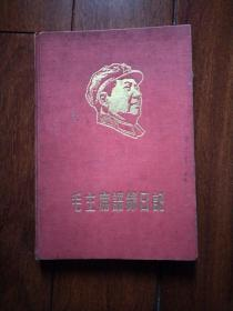 《毛主席语录日记》