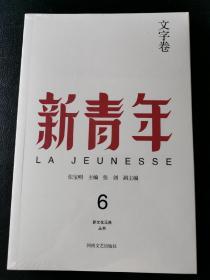 《新青年》创刊100周年纪念版:文字卷
