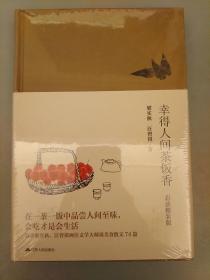 幸得人间茶饭香:彩插精装版    2021.6.26