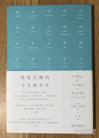 观看王维的十九种方式(艺术的故事)