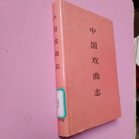 中国戏曲志.宁夏卷