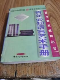 青年必知语言艺术手册