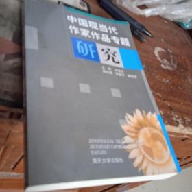 中国现当代作家作品专题研究