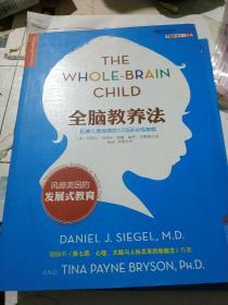 全脑教养法:拓展儿童思维的12项革命性策略 【内文如新未翻阅】