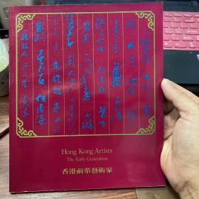 香港前辈艺术家(1978年展览图录)