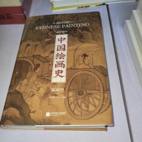 中国绘画史(精装)
