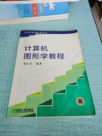 计算机图形学教程/郭全编著