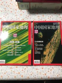 中国国家地理【甘肃专辑上 下】