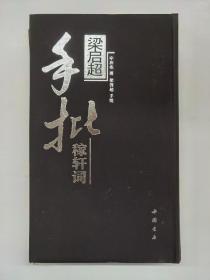 《梁启超手批稼轩词》(精装)