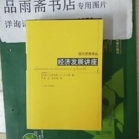 现代思想译丛:经济发展讲座