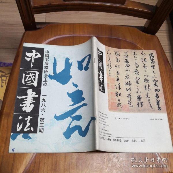 杂志  中国书法1986.3
