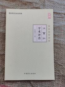 现货:中华中医昆仑  江育仁学术评传(大字版)