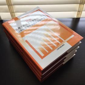 最新公路工程质量监督管理与施工技术标准规范及国家强制性条文 全4卷