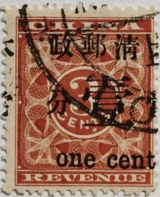 大清红印花邮票,左骑缝加盖存世孤品,原票隔物印 著名珍邮,严重加盖以为以至于加盖于骑缝上。原票隔物印刷,T下多一白点。罕见品