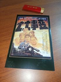 【明信片/电影海报卡】七七事变