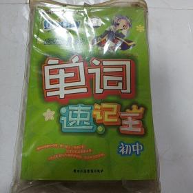 初中:单词速记王/1书+2磁带