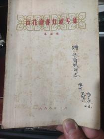 【灯谜类】百花迎春灯谜专集(油印本)