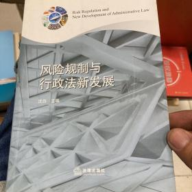 风险规制丛书:风险规制与行政法新发展