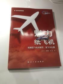 魅力纸飞机——纸模型飞机的制作、放飞与比赛
