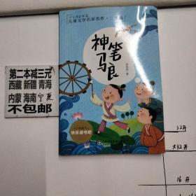 小学语文必读 儿童文学名家名作.二年级  神笔马良