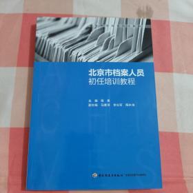 北京市档案人员初任培训教程(档案干部岗位培训教材)【内页干净】
