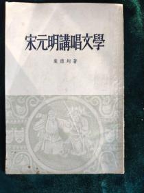 宋元明讲唱文学