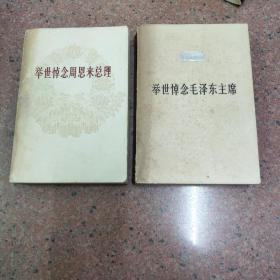 举世悼念毛泽东主席、举世悼念周恩来总理 (2册合售) 大32开平装本