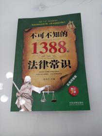 不可不知的1388个法律常识:实用问答版:增订7版