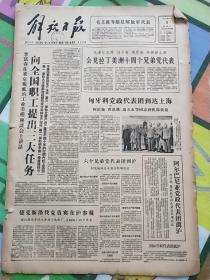 解放日报1959年10月6.7.9.10.11日
