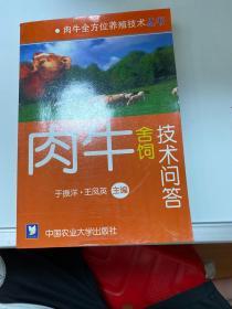 肉牛舍饲技术问答  【32层】