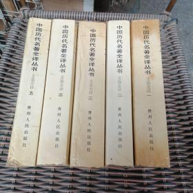 中国历代名著全译丛书 文选全译 全五册
