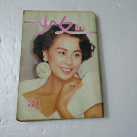 少女杂志第31期封面刘嘉玲,梅爱芳'陈慧娴,关淑怡'邓萃雯