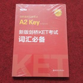 新版剑桥KET考试 词汇必备【2020年新版考试】剑桥通用五级考试A2 Key for Schools(KET)