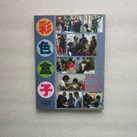 彩色盒子儿童美术工作室艺术档案集体学员作品2010年9月至12月