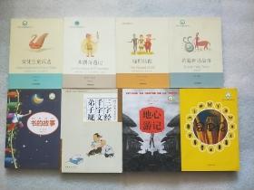 中国小学生基础阅读书目:《安徒生童话选》《希腊神话故事》《木偶奇遇记》《绿野仙踪》《书的故事》《地心游记》《昆虫记》《三字经 千字文 弟子规》8本合售