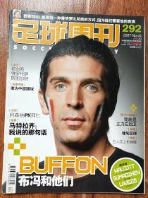 足球周刊2007年NO44  有球星卡