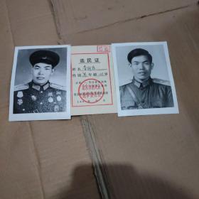选民证(带2张照片)