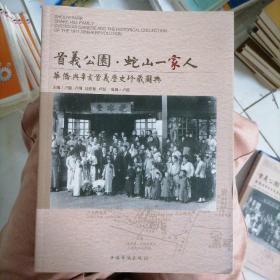 首义公园.蛇山一家人 华侨与辛亥首义历史珍藏图典