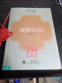 编辑忆旧(中国文库)馆藏