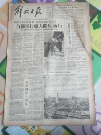 解放日报1957年10月2日
