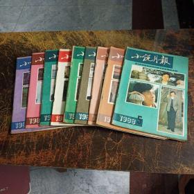 小说月报(1988年第 3,5,6,7,8,9,10,11,12期 九本合售