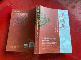 逆鳞集:中国专制史文集(2014年1版1印,下书口有水渍)