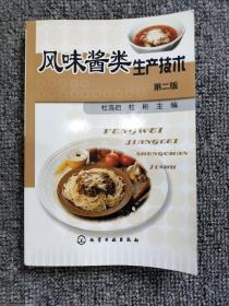 风味酱类生产技术(第2版)