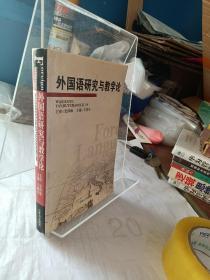 外国语研究与教学论