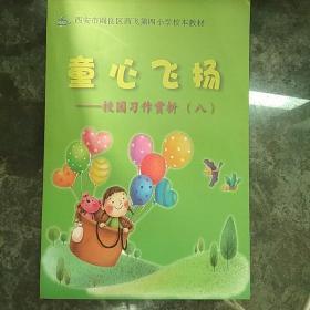 童心飞扬 ——校园习作赏析(八)