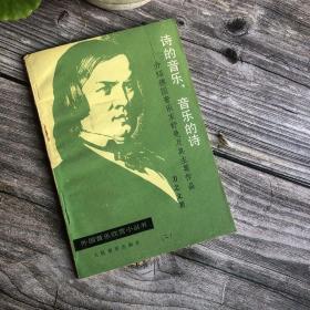 (外国音乐欣赏小丛书)诗的音乐 音乐的诗:介绍德国音乐家舒曼及其主要作品