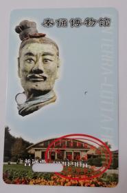 陕西早期秦俑博物馆普通票(仅供收藏)