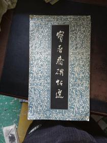 宝晋斋碑帖选——安徽墨宝选辑